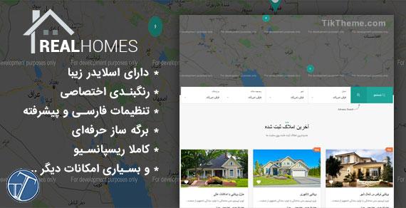 قالب Real Homes