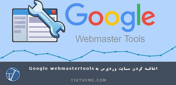 tikthemeGoogle Webmaster Tools