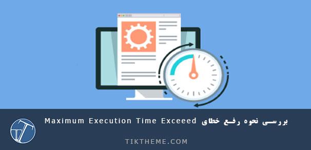 افزایش max_execution_time