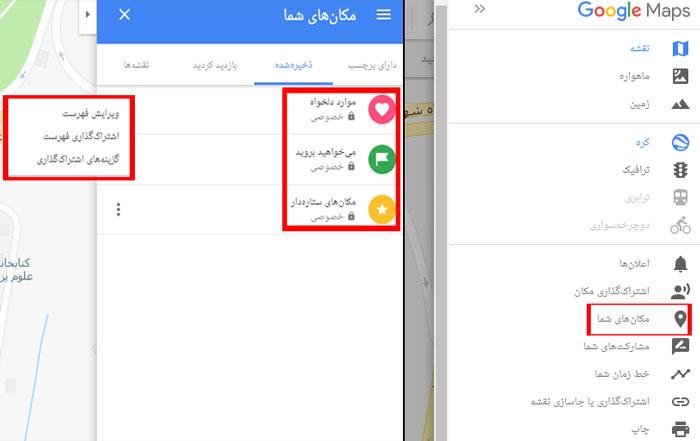 حذف مکان ازگوگل مپ فارسی با کامپیوتر