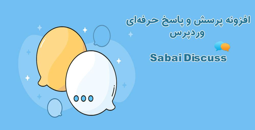 افزونه پرسش و پاسخ Sabai Discuss
