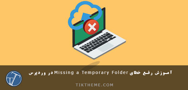"خطای ""Missing a Temporary Folder"""