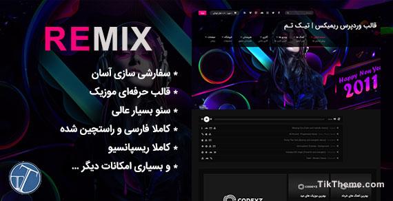 قالب Remix وردپرس