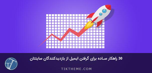گرفتن ایمیل از بازدیدکنندگان سایتتان