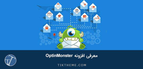 معرفی افزونه OptinMonster