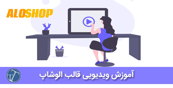 آموزش ویدیویی قالب الوشاپ