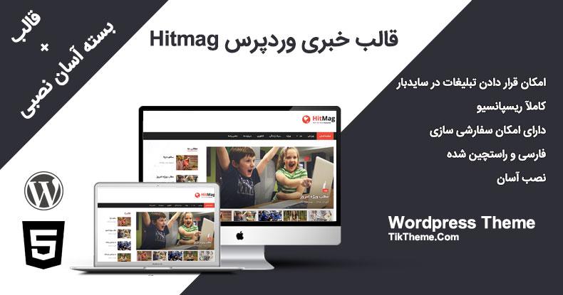 قالب خبری وردپرس Hitmag