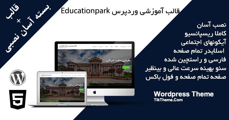 قالب وردپرس educationpark
