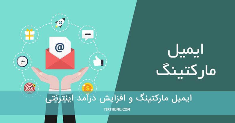 ایمیل مارکتینگ و افزایش