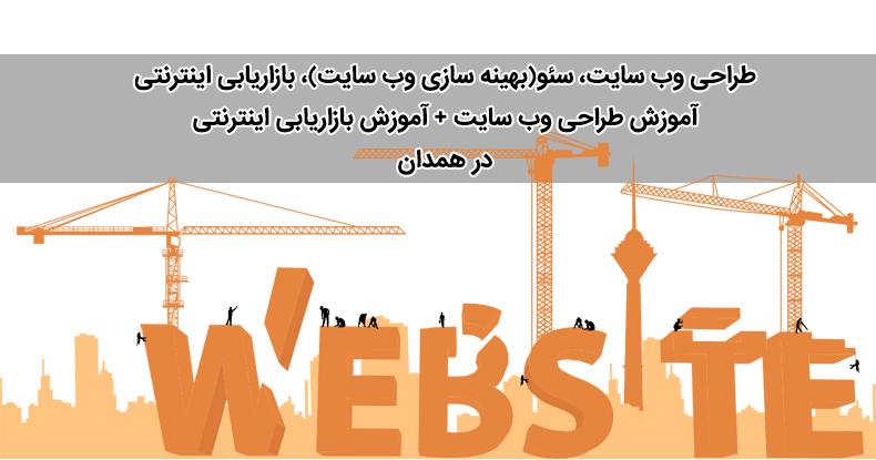 طراحی وب سایت در همدان