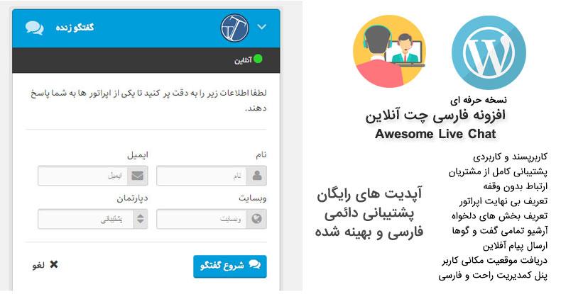 افزوه چت آنلاین وردپرس فارسی