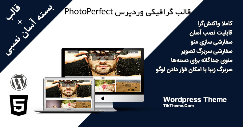 photoperfect