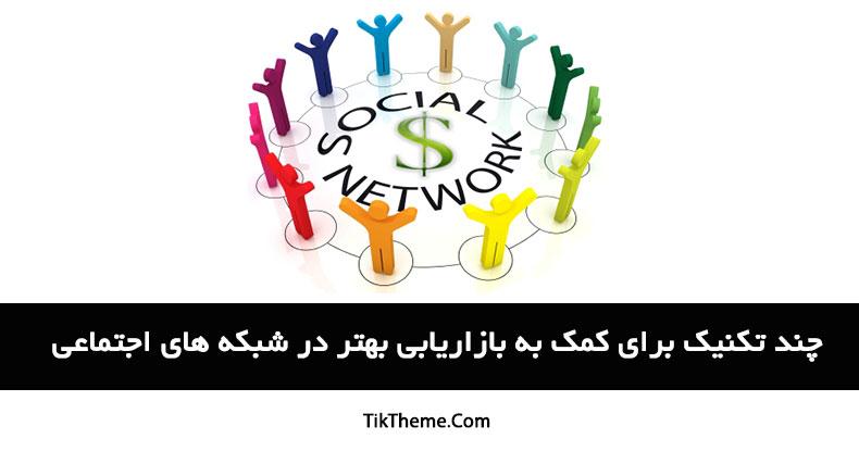social network marketing شبکه های اجتماعی
