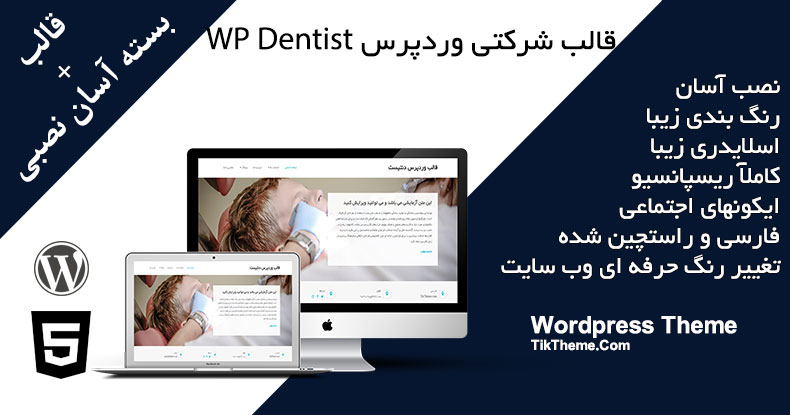 WP Dentist