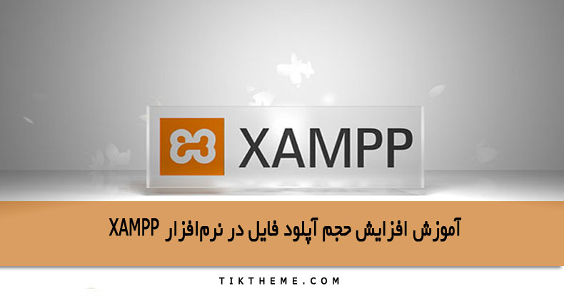 افزایش حجم آپلود در xampp