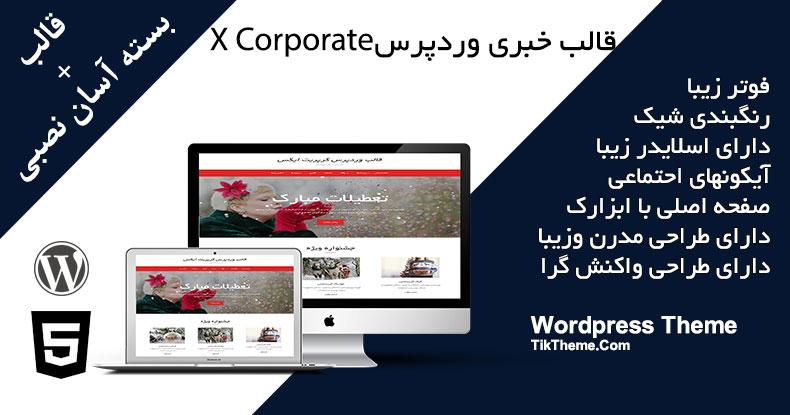 قالب وردپرس شرکتی x corporate